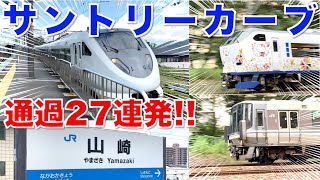 【27連発!!】 サントリーカーブ・山崎駅 JR京都線の車両たち サンダーバード/スーパーはくと/Aシート/新快速 他 高速通過あり