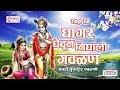 Top13 Ghagar Gheun Nighali Panya Gavlan | Superhit Marathi Gavalani | नटखट मराठी गवळणी संग्रह