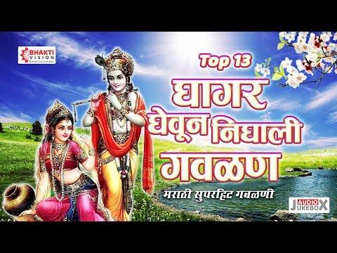 Top13 Ghagar Gheun Nighali Panya Gavlan   Superhit Marathi Gavalani   नटखट मराठी गवळणी संग्रह