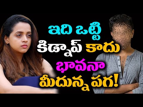 Star Hero Behind Actress Kidnap Case | Tollywood Box Office TV