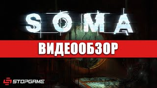Обзор игры SOMA