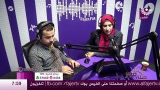 برنامج طلة فجر لقاء فيصل شريم