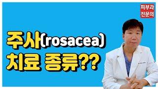 주사(rosacea) - 주사치료의 종류는?[명동고운세…