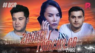 Zaharli tomchilar (o'zbek serial) | Захарли томчилар (узбек сериал) 88-qism
