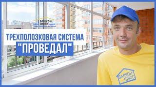 видео Профильная система Provedal