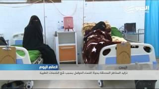 حياة اليمنيات الحوامل بخطر بسبب شح الخدمات الطبية