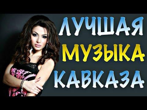 ЛУЧШАЯ МУЗЫКА КАВКАЗА 2018 Слушать Онлайн Супер Классные Песни
