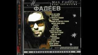 Download Макс Фадеев - Танцы на стеклах Mp3 and Videos