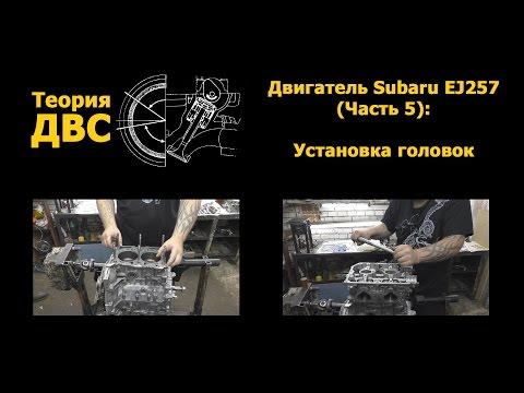 Теория ДВС Двигатель Subaru EJ257 Часть 5 Установка головок
