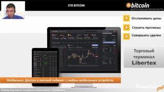 Bitcoin - виртуальная валюта, реальный заработок.