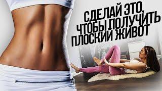 постер к видео Как получить плоский живот и тонкую талию!(ТЫ ДОЛЖНА ЭТО ПОПРОБОВАТЬ)!
