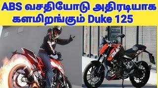 ABS வசதியோடு மிரட்டலாக களமிறங்கும் KTM Duke 125 cc பைக் | KTM Duke 125 CC Bike In India
