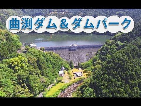 曲渕ダム&ダムパーク - YouTube