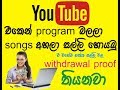 How to earn money by watching YouTube videos