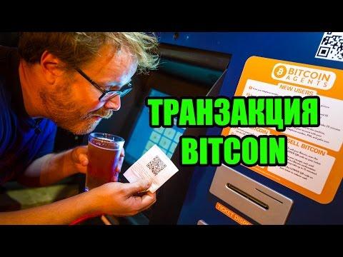 Правильное подтверждение Bitcoin транзакции 👌 STORYTSA