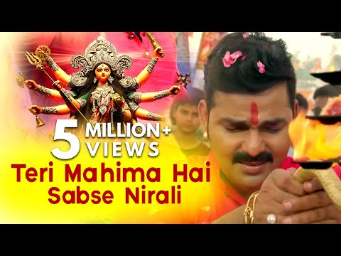 Teri Mahima Hai Sabse Nirali | HD Bhojpuri Bhakti Song | Pawan Singh, Akshara Singh & kallu