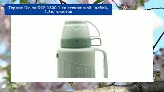 Термос Diolex DXP-1800-1 со стеклянной колбой, 1,8л, пластик обзор