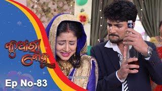 Kunwari Bohu | Full Ep 83 | 11th Jan 2019 | Odia Serial – TarangTV