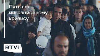 Справилась ли Германия с потоком беженцев?
