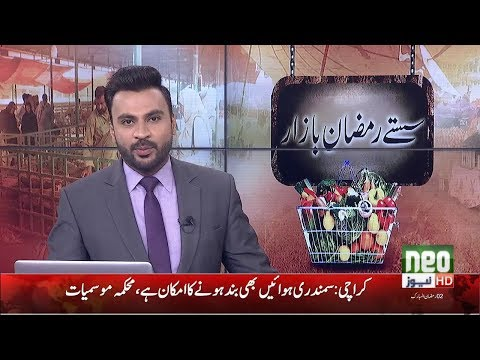 All goods Prices Increased in Ramadan - Neo News - 18 May 2018