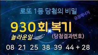 930회 로또복기(추첨결과번호)