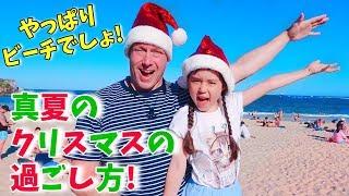 やっぱり海でしょ!オーストラリア 真夏のクリスマスの過ごし方♪ Vlog