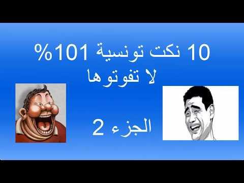 نكت تونسية مضحكة جدا على طريقة السناجب الجزء 2