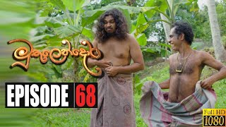 Muthulendora | Episode 68 16th July 2020 Thumbnail