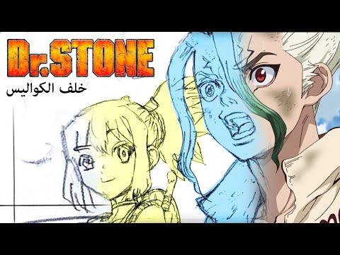 خلف كواليس أنمي دكتور ستون - صناعة الأنمي | Behind The Scenes Of Dr. STONE