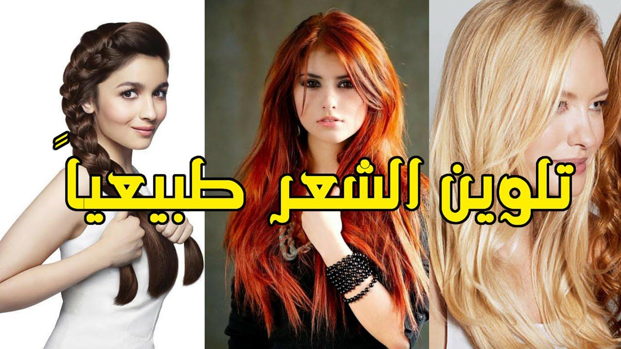 تغير لون الشعر من المنزل