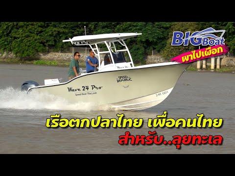 เรือตกปลาไทย เพื่อคนไทย ไปลุยทะเล [พาไปเผือก] EP. 41