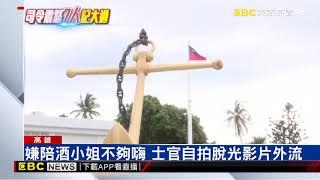 KTV自演脫衣陪酒 海軍士官7人記過遭汰除