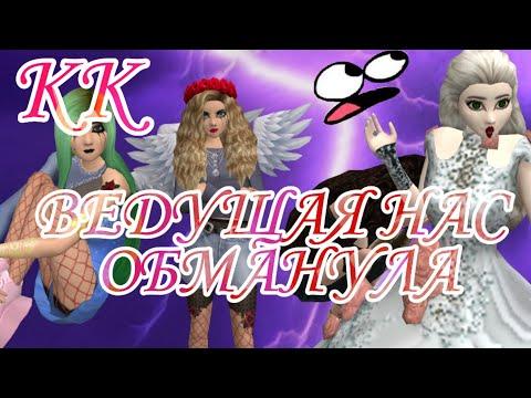 ВЕДУЩАЯ ОБМАНУЛА НАС!!! Конкурс красоты в Avakin life |Авакин лайф