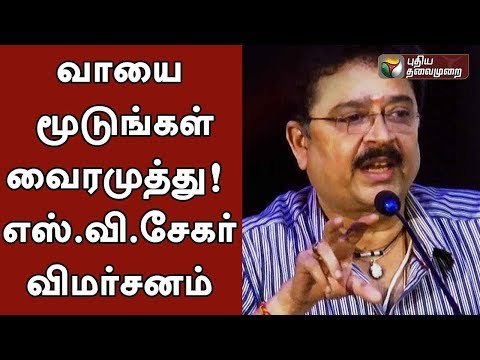 Actor SV Sekar talks about Vairamuthu's explanation on Andal Controversy | #Vairamuthu #AndalIssue