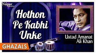 Hothon Pe Kabhi Unke   Hit Ghazal Of Ustad Amanat Ali Khan   Romantic Ghazals   Nupur Audio
