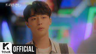 [MV] 백명한, 민지 _ I talk, you smile(난 얘기하고 넌 웃어주고) (Triple Some 2(트리플 썸 2) OST Part.1)