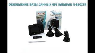 Як оновити базу даних GPS радара-детектора Karadar G-860STR