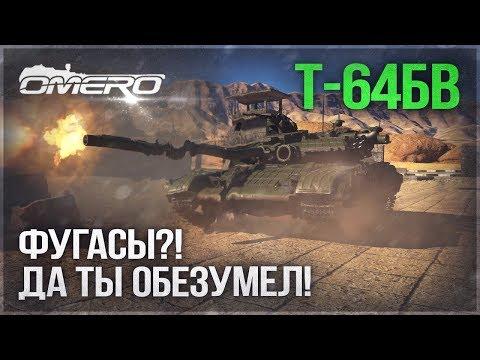 Т-64БВ: ФУГАСЫ?! ДА ТЫ ОБЕЗУМЕЛ! | War Thunder