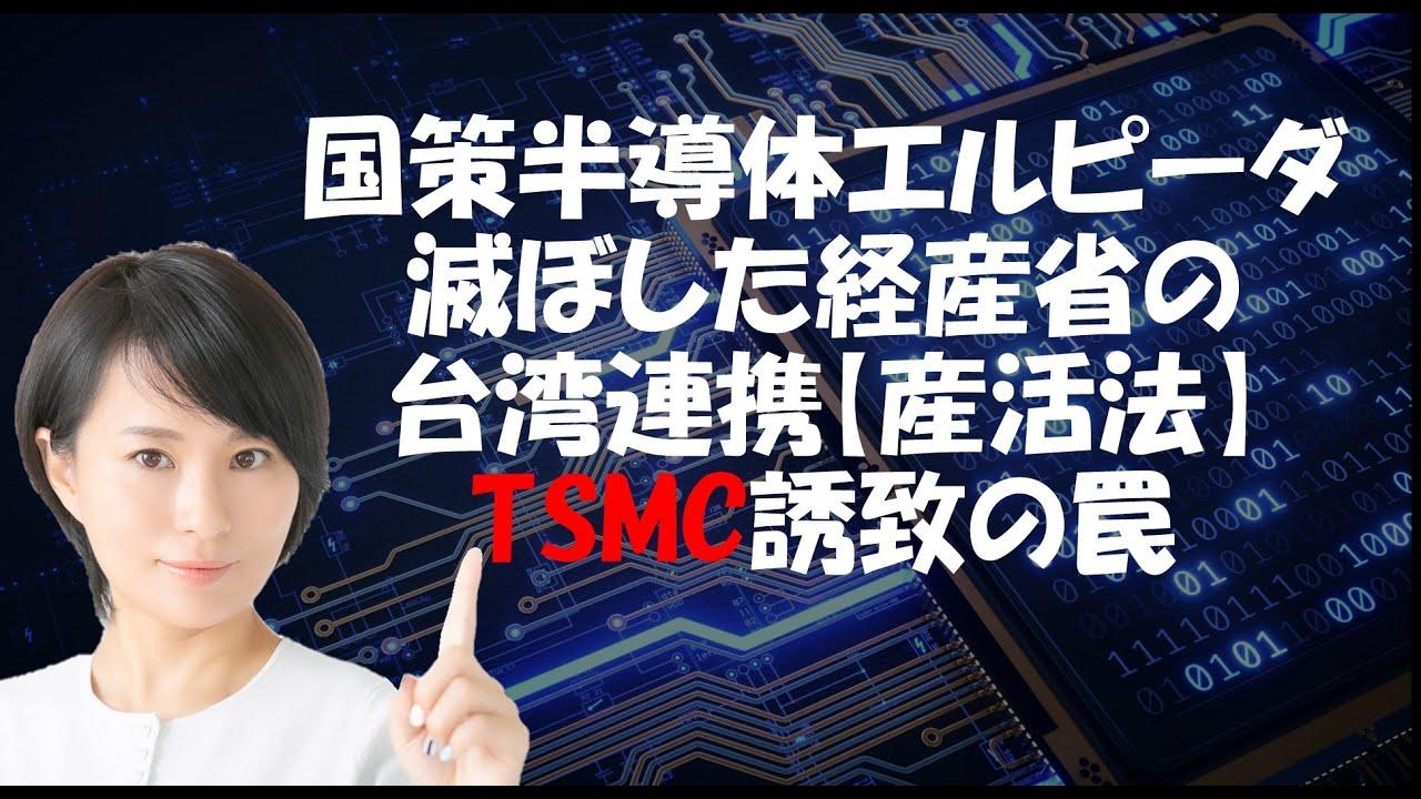 エルピーダを滅ぼした経産省の【台湾連携】、現在のTSMC半導体戦略