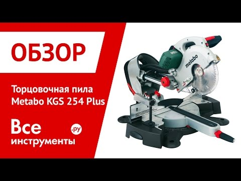 metabo kgs 254 m mod le 2015 scie onglets radiale funnydog tv. Black Bedroom Furniture Sets. Home Design Ideas
