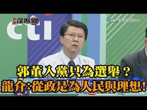 《新聞深喉嚨》精彩片段 郭董入黨只為選舉?謝龍介:從政是為人民與理想!