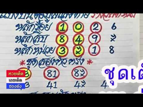 หวยสายธาร สายสุพรรณ งวดวันที่ 1/11/58 (เลขชุดบน)