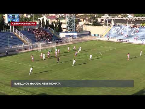 НТС Севастополь: ФК «Севастополь» начал новый чемпионат с победы над «Океаном»
