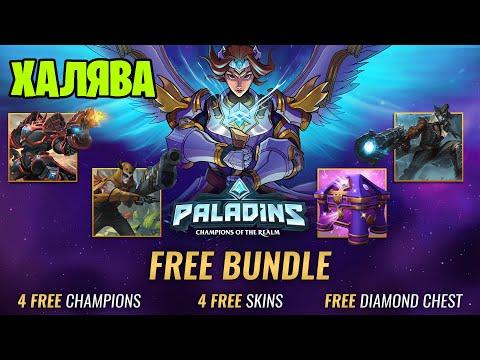 (уже не актуально) Paladins бесплатные скины Халява в Epic Games Store