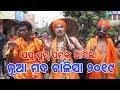 Mada chalisa new version  new odia funny song   papu pom pom