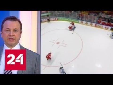Сборная России по хоккею завоевала бронзу на чемпионате мира в Словакии - Россия 24