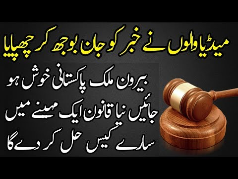 Speedy Courts May Resolve Case in One Month for Overseas