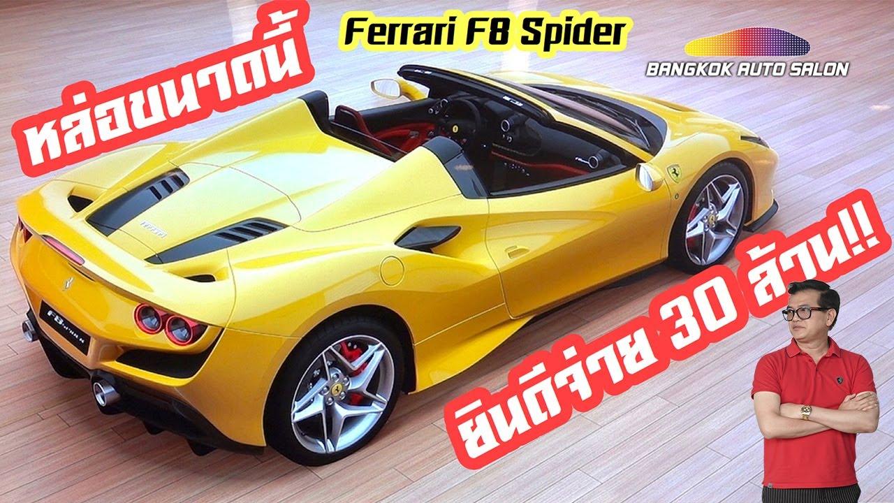 รีวิวการซื้อ Ferrari F8 Spider คันล่าสุดในสไตล์ป๋าแมน จ่ายไปทั้งหมด 30 ล้าน!!!