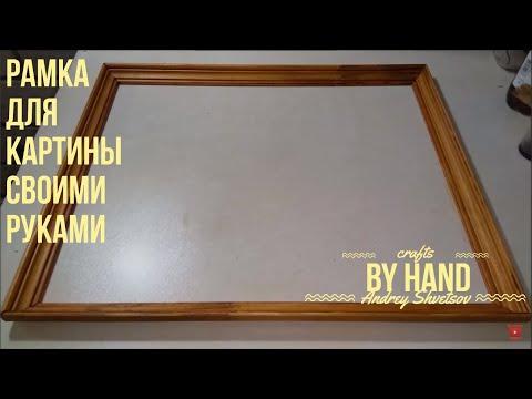 Рамка из деревянного плинтуса своими руками