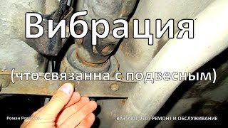 Вибрация карданного вала которая связанна с подвесным.